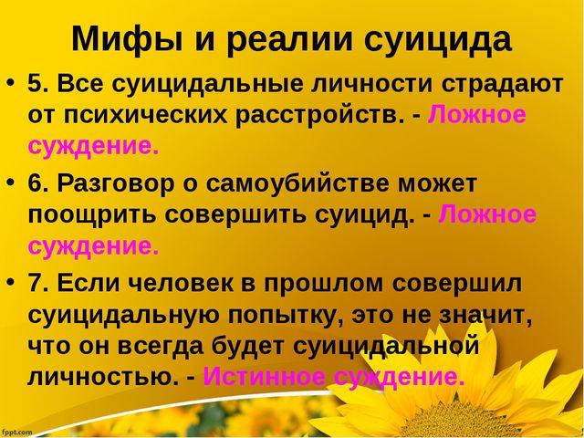 Мифы и реалии суицида 5. Все суицидальные личности страдают от психических р...