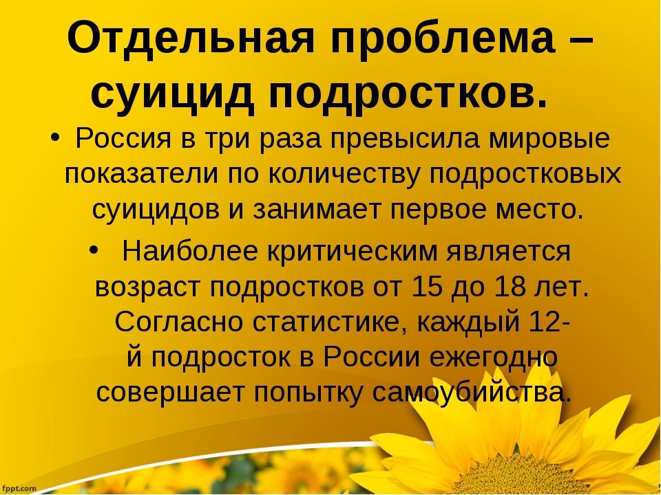 Отдельная проблема – суицид подростков.  Россия втри раза превыс...