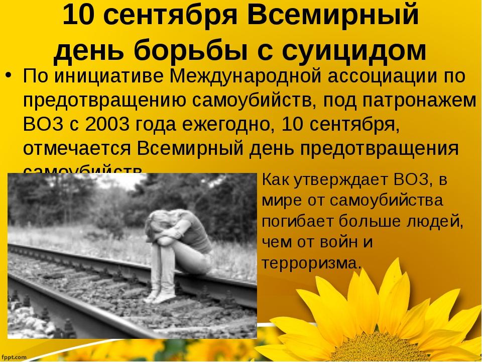 10 сентября Всемирный день борьбы с суицидом По инициативе Международной асс...