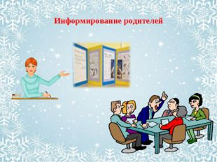 Информирование родителей