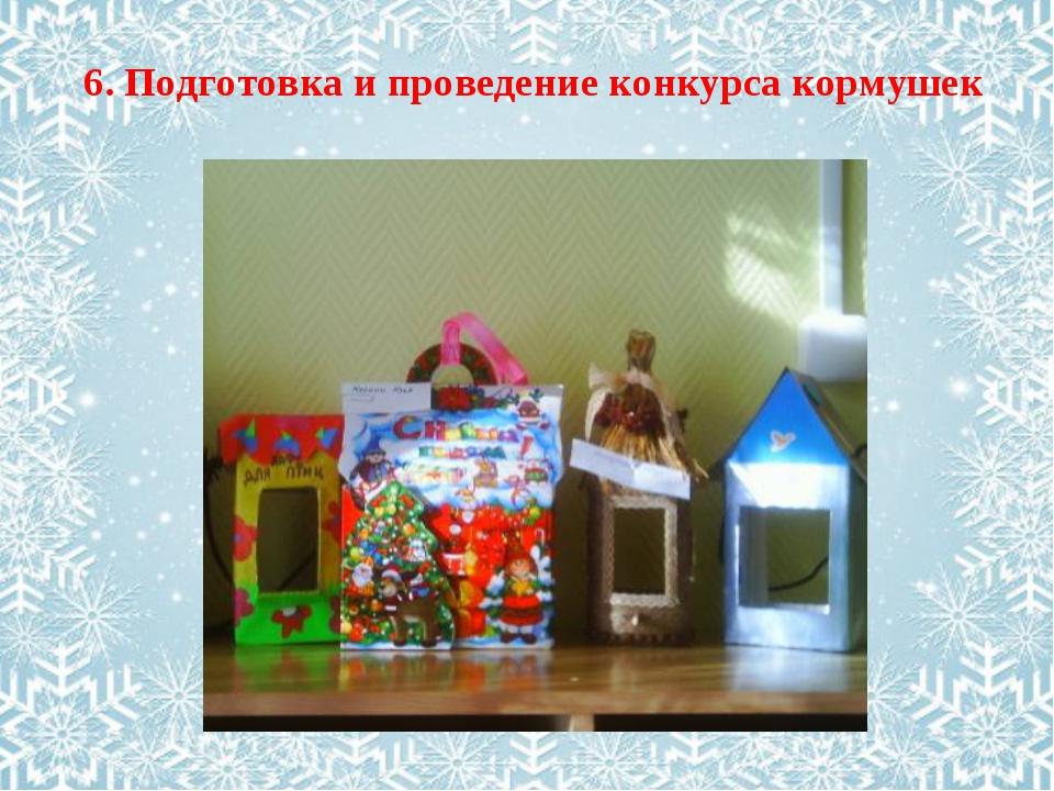 6. Подготовка и проведение конкурса кормушек