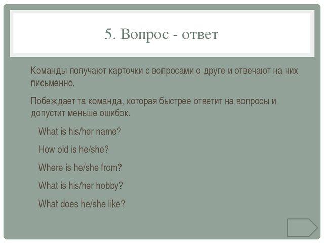 3. Переводчик Дети получают карточки со словосочетаниями на русском языке. Им...