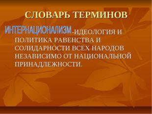 СЛОВАРЬ ТЕРМИНОВ -ИДЕОЛОГИЯ И ПОЛИТИКА РАВЕНСТВА И СОЛИДАРНОСТИ ВСЕХ НАРОДОВ