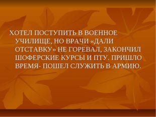 ХОТЕЛ ПОСТУПИТЬ В ВОЕННОЕ УЧИЛИЩЕ, НО ВРАЧИ «ДАЛИ ОТСТАВКУ» НЕ ГОРЕВАЛ, ЗАКОН