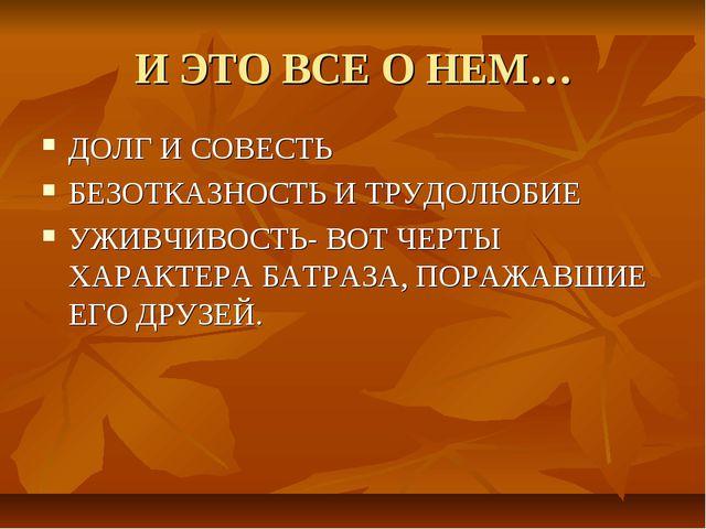 И ЭТО ВСЕ О НЕМ… ДОЛГ И СОВЕСТЬ БЕЗОТКАЗНОСТЬ И ТРУДОЛЮБИЕ УЖИВЧИВОСТЬ- ВОТ Ч...