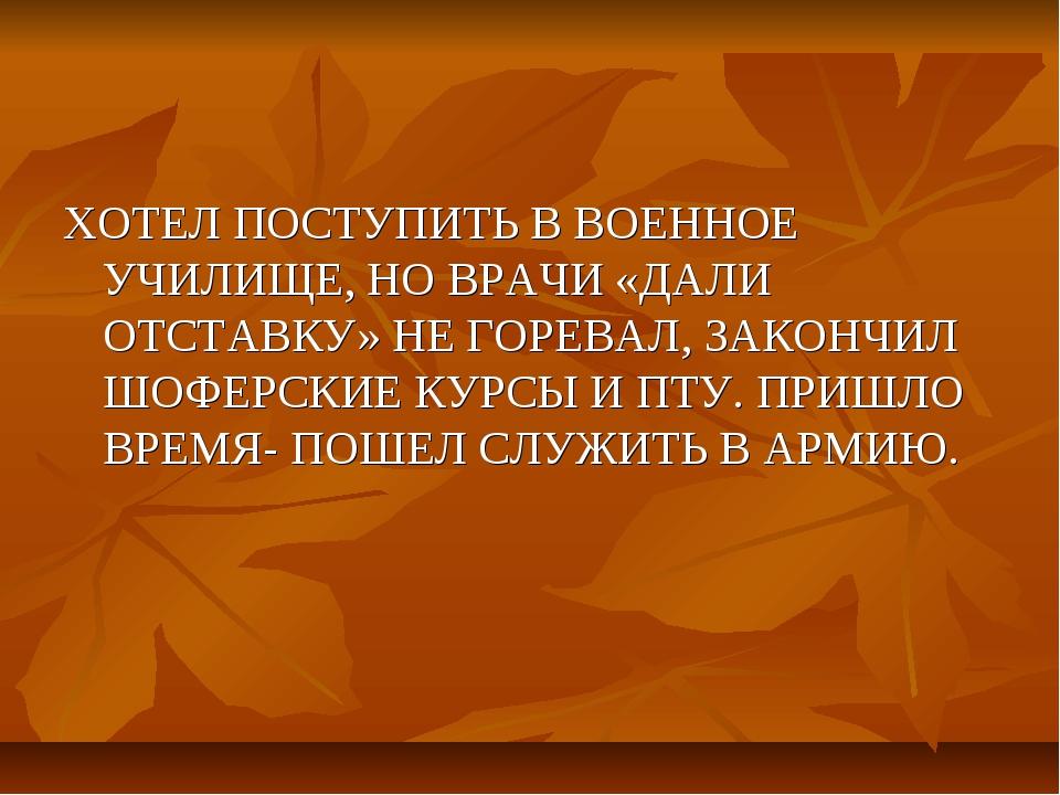 ХОТЕЛ ПОСТУПИТЬ В ВОЕННОЕ УЧИЛИЩЕ, НО ВРАЧИ «ДАЛИ ОТСТАВКУ» НЕ ГОРЕВАЛ, ЗАКОН...