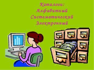 Каталоги: Алфавитный Систематический Электронный