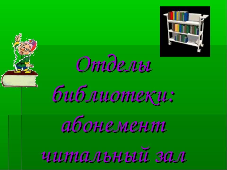 Отделы библиотеки: абонемент читальный зал