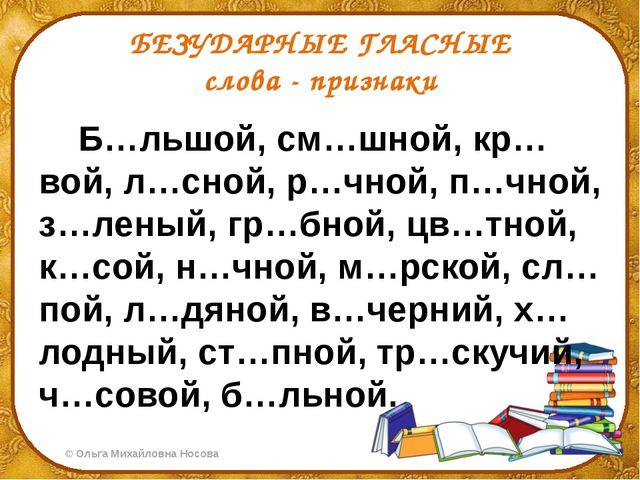 БЕЗУДАРНЫЕ ГЛАСНЫЕ слова - признаки Б…льшой, см…шной, кр…вой, л…сной, р…чной,...