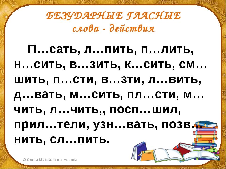 БЕЗУДАРНЫЕ ГЛАСНЫЕ слова - действия П…сать, л…пить, п…лить, н…сить, в…зить, к...