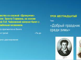УРОК ШЕСТНАДЦАТЫЙ Знакомство со сказкой «Щелкунчик» писателя Эрнста Гофмана,