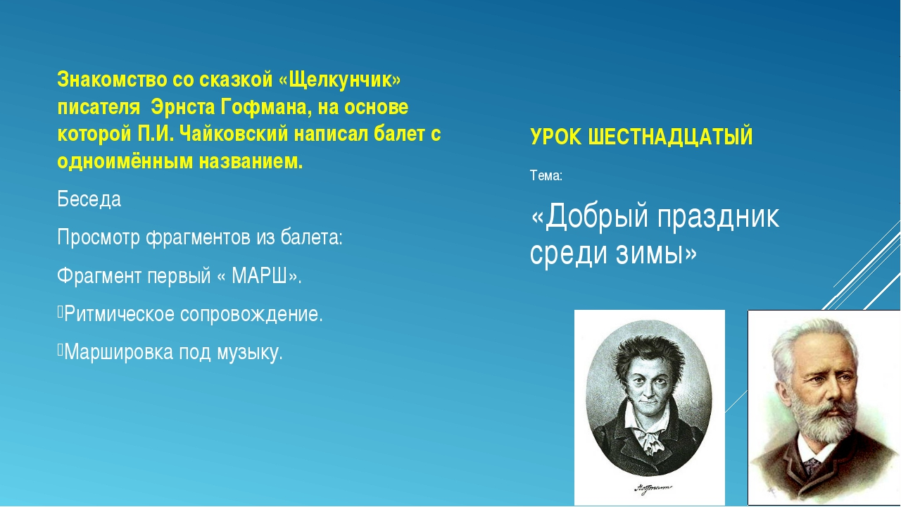 УРОК ШЕСТНАДЦАТЫЙ Знакомство со сказкой «Щелкунчик» писателя Эрнста Гофмана,...
