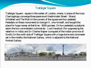 Trafalgar Square Trafalgar Square - square in the center of London, where, in