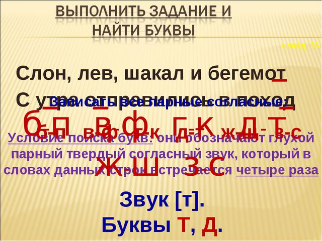 Слон, лев, шакал и бегемот С утра отправились в поход Условие поиска букв: он...