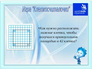 Как нужно расположить нижние клетки, чтобы получился прямоугольник площадь