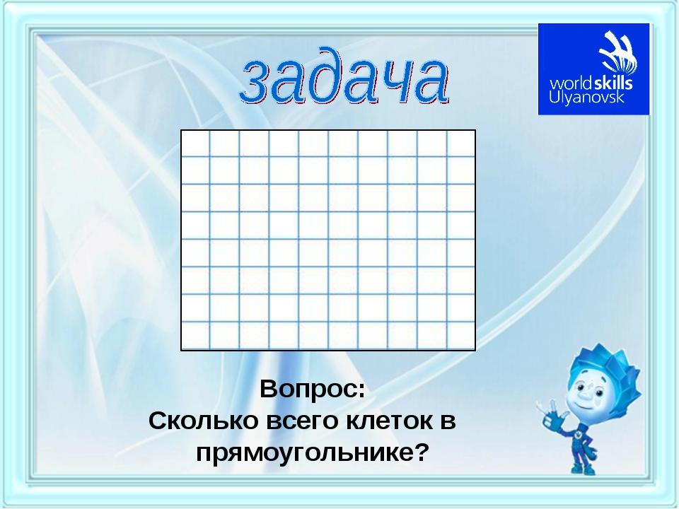 Вопрос: Сколько всего клеток в прямоугольнике?