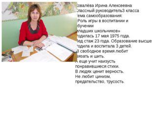 Ковалёва Ирина Алексеевна Классный руководитель3 класса Тема самообразования: