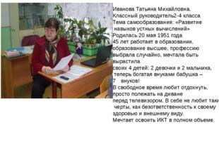 Иванова Татьяна Михайловна. Классный руководитель2-4 класса Тема самообразова