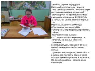 Тягненко Дарина Эдуардовна Классный руководитель 1 класса Тема самообразовани