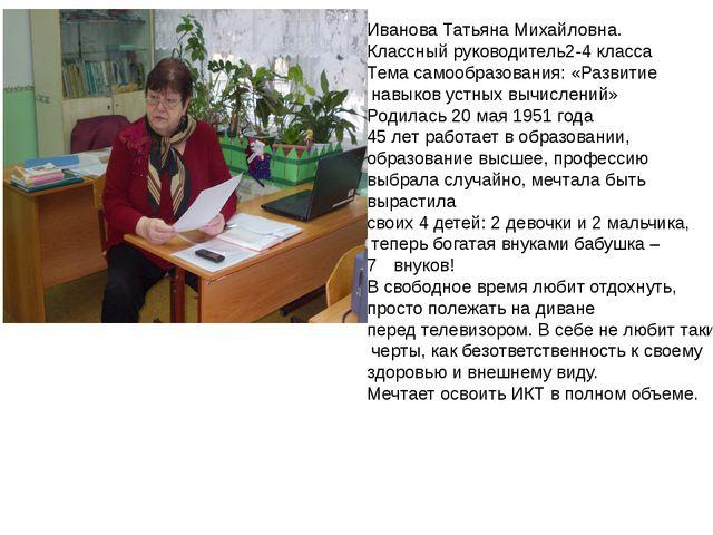 Иванова Татьяна Михайловна. Классный руководитель2-4 класса Тема самообразова...