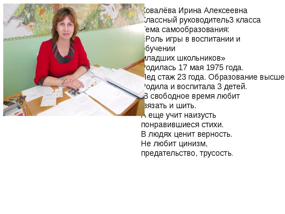 Ковалёва Ирина Алексеевна Классный руководитель3 класса Тема самообразования:...