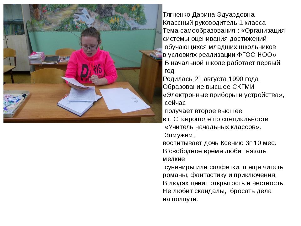 Тягненко Дарина Эдуардовна Классный руководитель 1 класса Тема самообразовани...