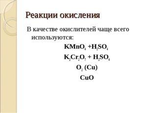 Реакции окисления В качестве окислителей чаще всего используются: KMnO4 +H2SO