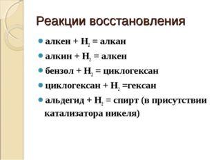 Реакции восстановления алкен + Н2 = алкан алкин + Н2 = алкен бензол + Н2 = ци