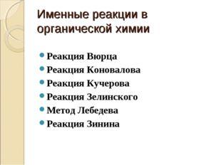 Именные реакции в органической химии Реакция Вюрца Реакция Коновалова Реакция