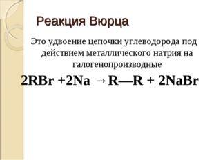 Реакция Вюрца Это удвоение цепочки углеводорода под действием металлического
