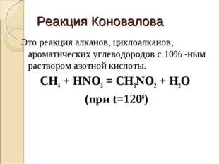 Реакция Коновалова Это реакция алканов, циклоалканов, ароматических углеводор