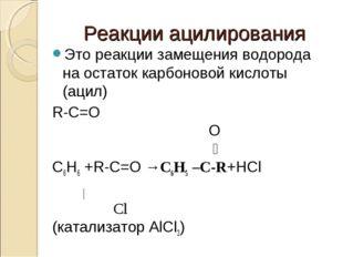 Реакции ацилирования Это реакции замещения водорода на остаток карбоновой кис