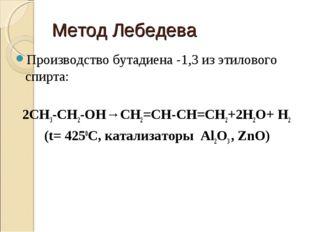Метод Лебедева Производство бутадиена -1,3 из этилового спирта: 2CH3-CH2-OH→C
