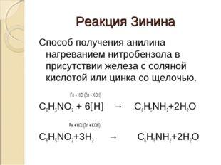 Реакция Зинина Способ получения анилина нагреванием нитробензола в присутстви
