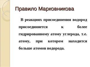 Правило Марковникова В реакциях присоединения водород присоединяется к более