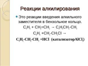 Реакции алкилирования Это реакции введения алкильного заместителя в бензольно