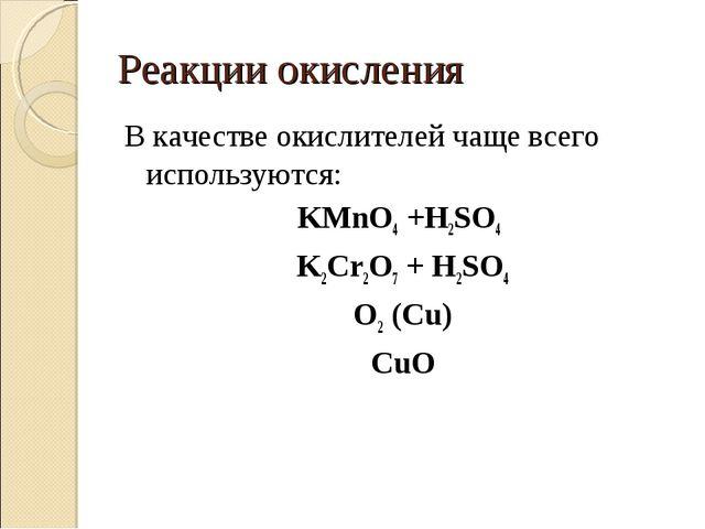 Реакции окисления В качестве окислителей чаще всего используются: KMnO4 +H2SO...