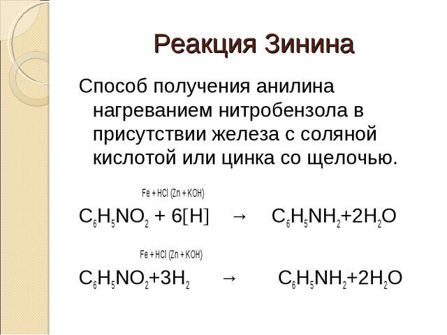 Реакция Зинина Способ получения анилина нагреванием нитробензола в присутстви...
