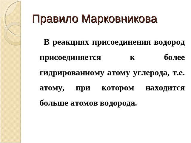 Правило Марковникова В реакциях присоединения водород присоединяется к более...