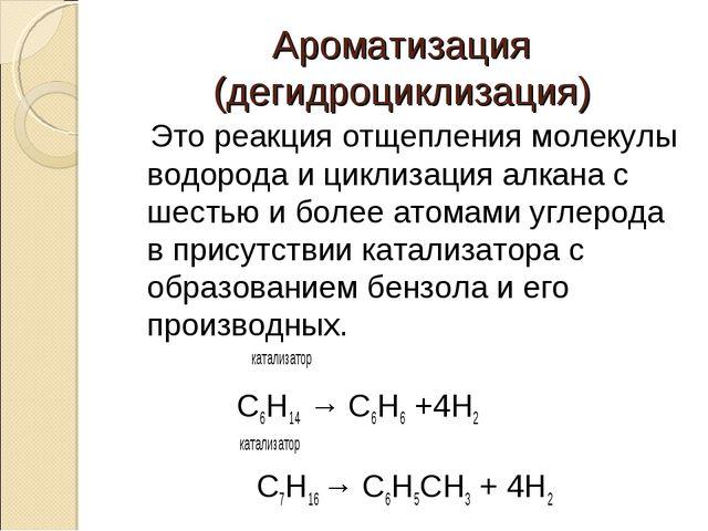 Ароматизация (дегидроциклизация) Это реакция отщепления молекулы водорода и ц...