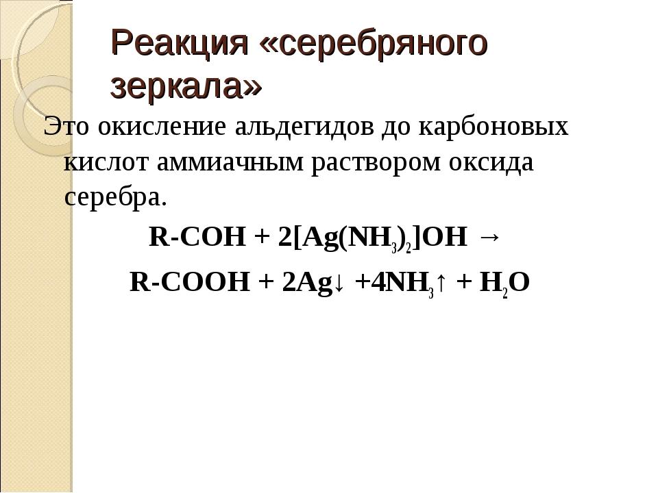 Реакция «серебряного зеркала» Это окисление альдегидов до карбоновых кислот а...