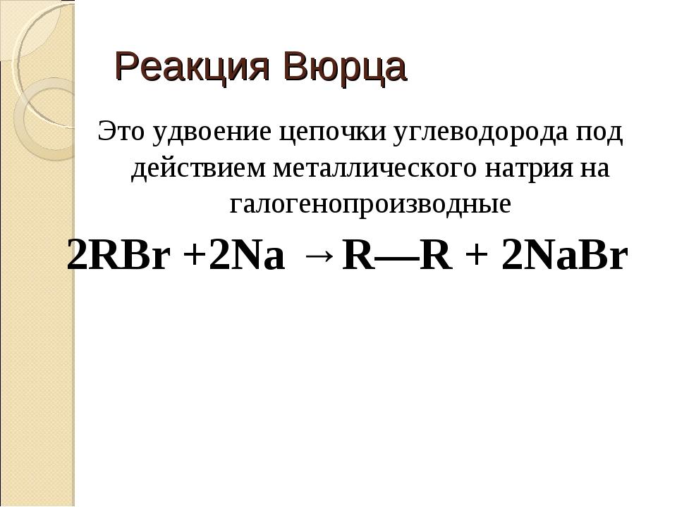 Реакция Вюрца Это удвоение цепочки углеводорода под действием металлического...