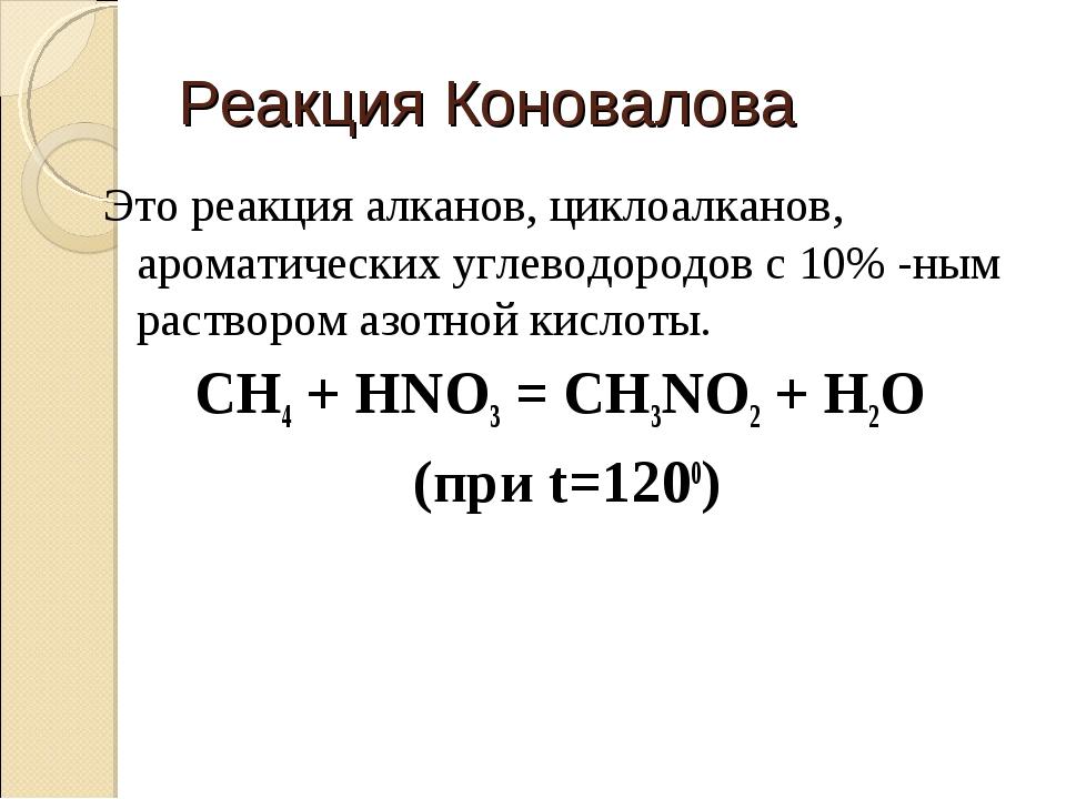 Реакция Коновалова Это реакция алканов, циклоалканов, ароматических углеводор...