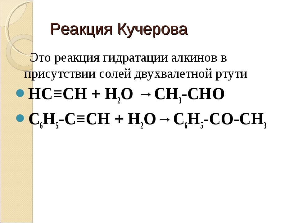 Реакция Кучерова Это реакция гидратации алкинов в присутствии солей двухвале...