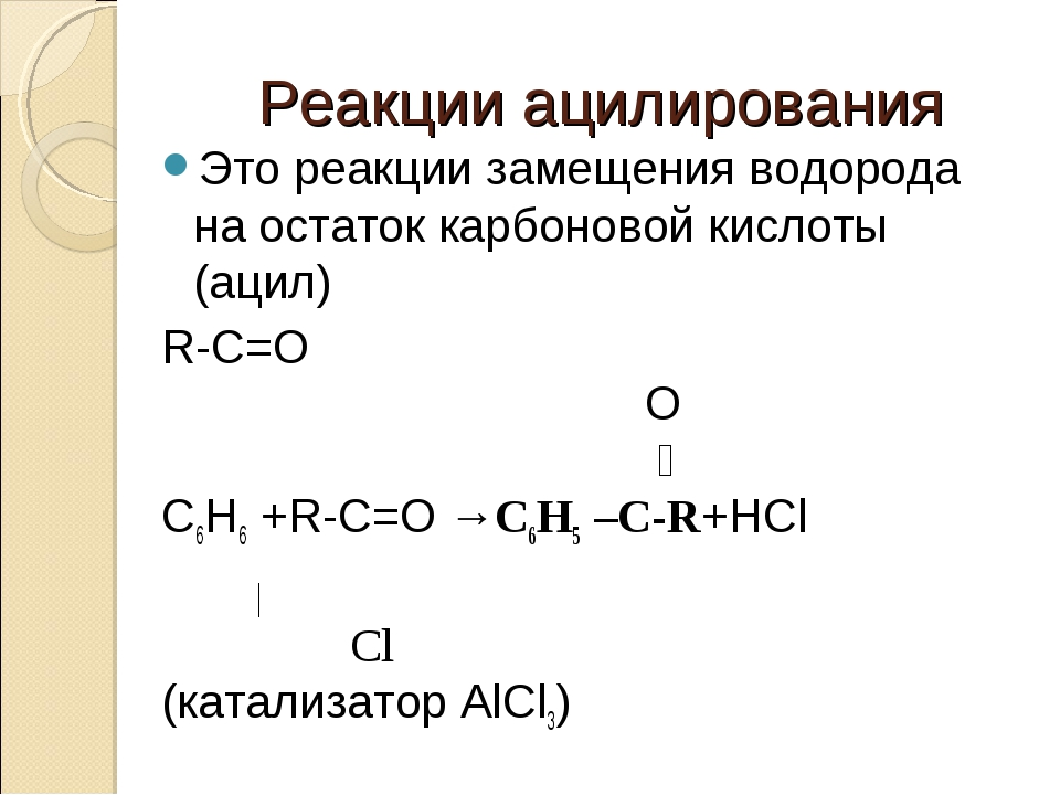 Реакции ацилирования Это реакции замещения водорода на остаток карбоновой кис...