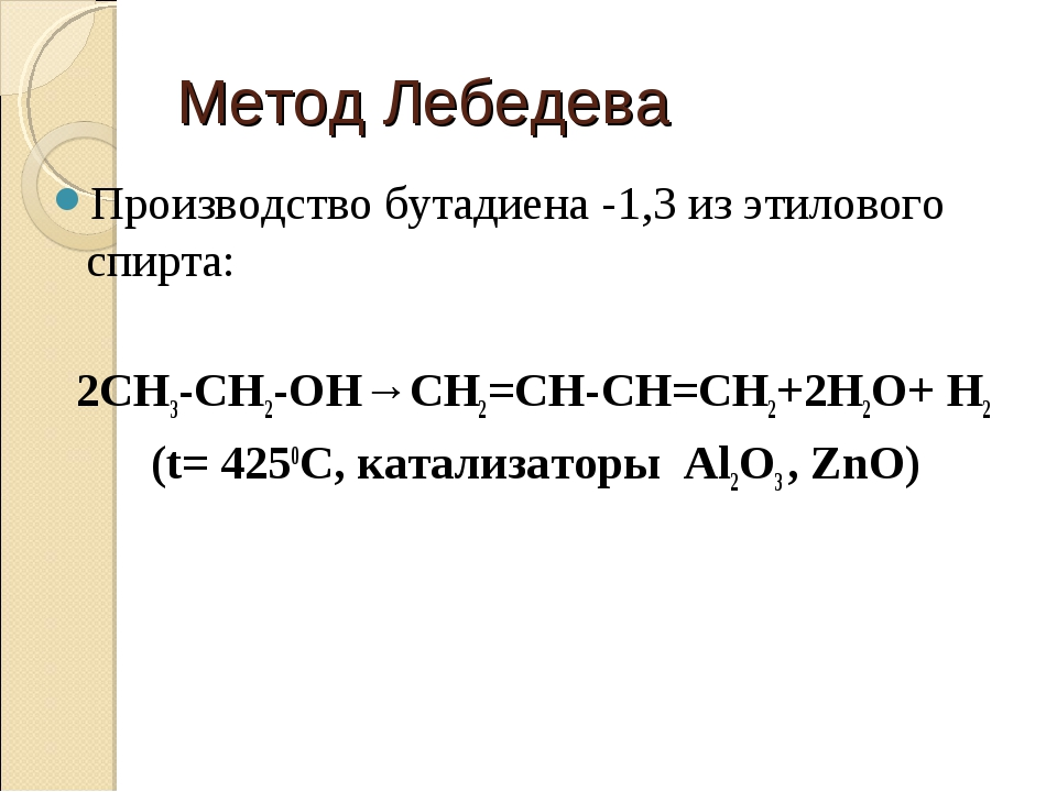 Метод Лебедева Производство бутадиена -1,3 из этилового спирта: 2CH3-CH2-OH→C...