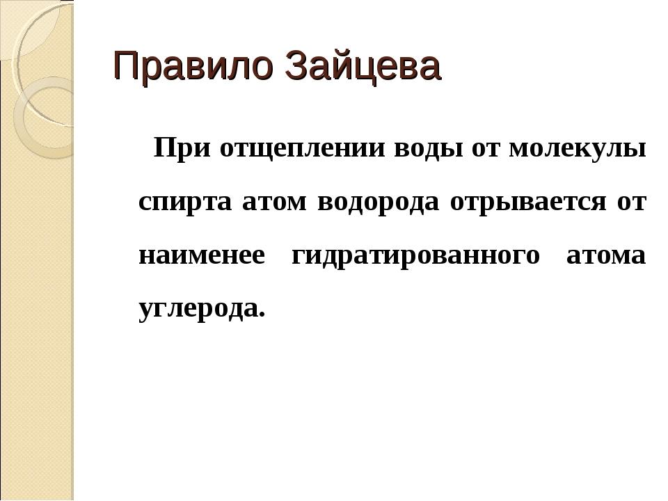 Правило Зайцева При отщеплении воды от молекулы спирта атом водорода отрывает...