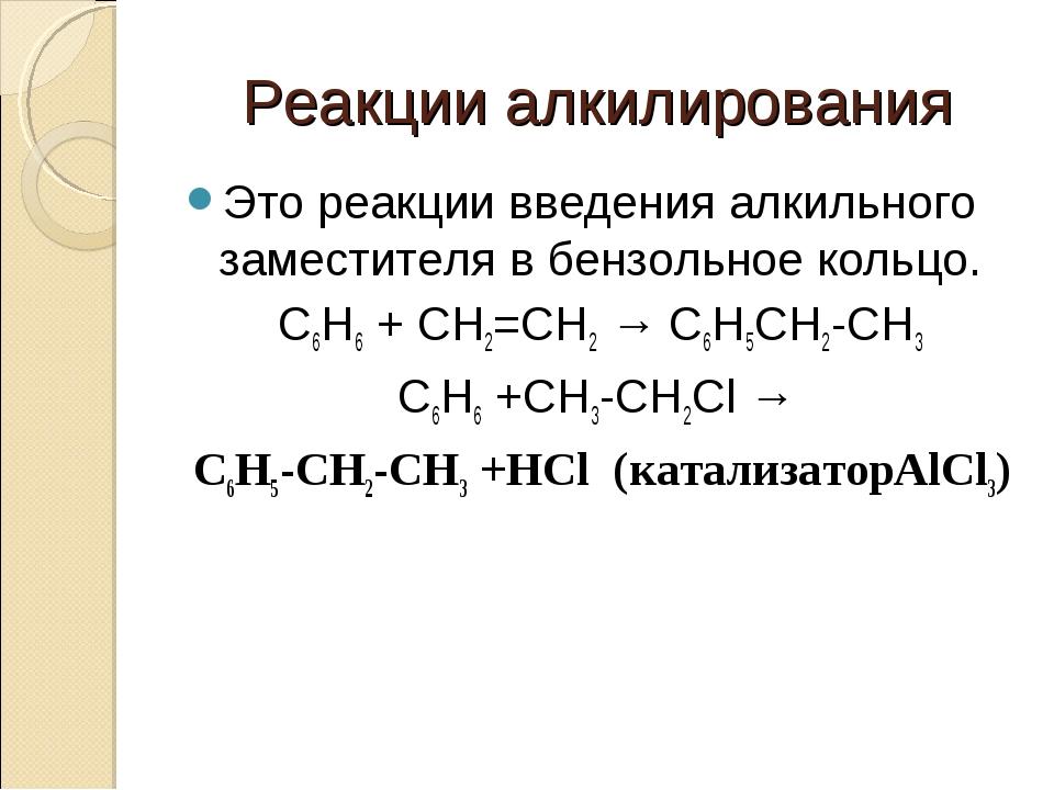 Реакции алкилирования Это реакции введения алкильного заместителя в бензольно...