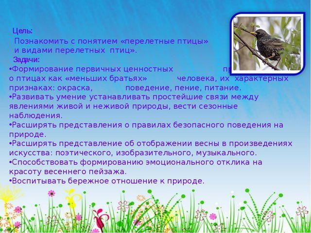 Цель: Познакомить с понятием «перелетные птицы» и видами перелетных птиц». З...