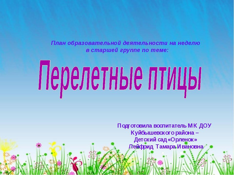 Подготовила воспитатель МК ДОУ Куйбышевского района – Детский сад «Орленок» Л...